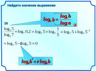 Найдите значение выражения 16 1 = b c log a c log a log b r b a log r b a log =