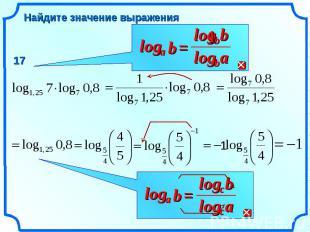 = a b log a log b Найдите значение выражения 17 b b log 1 = b c log a c log a lo