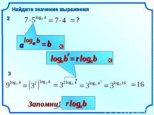 b a log a = b b a a r b a log = r b a log r b a log Запомни! Найдите значение вы