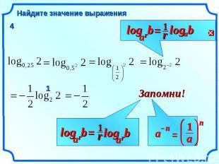 b Найдите значение выражения r b a log = r b a log 1 r a log Запомни! = n a ч ш