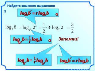b Найдите значение выражения r a log Запомни! r 1 r b a log = r b a log = r b a