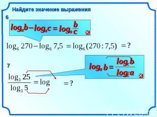 = Найдите значение выражения b a log – с a log = с a log b b c log a c log a log