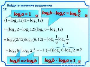 Найдите значение выражения 12 a a log = 1 b a log – с a log = с a log b r b a lo
