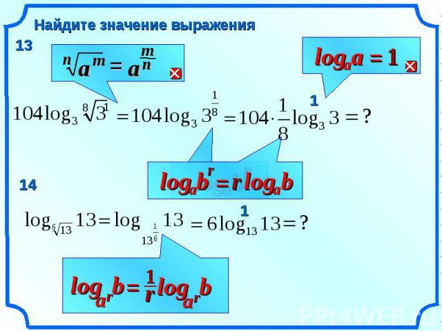 Найдите значение выражения 13 a a log = 1 r b a log r b a log = r b a log 1 n m n m a a = 1 b r a log r 1 r b a log = 1 14