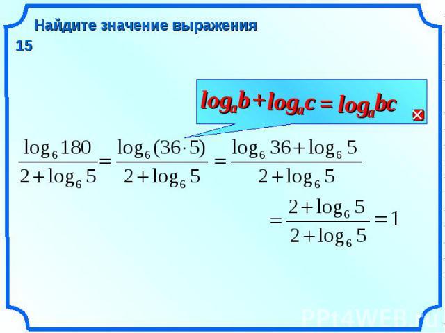 Найдите значение выражения 15 b a log + с a log = с a log b