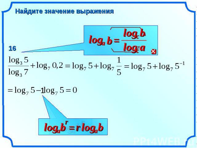 Найдите значение выражения 16 1 = b c log a c log a log b r b a log r b a log = r b a log