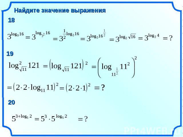 Найдите значение выражения 18 19 20