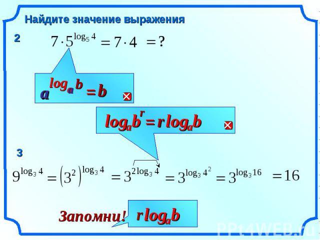 b a log a = b b a a r b a log = r b a log r b a log Запомни! Найдите значение выражения 2 3
