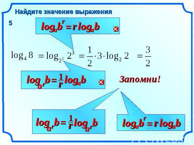 b Найдите значение выражения r a log Запомни! r 1 r b a log = r b a log = r b a log r b a log = r b a log 1 r b a log r b a log = r b a log 5