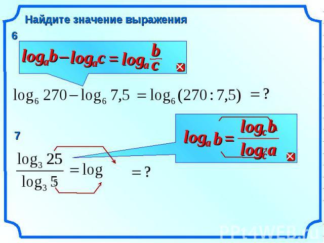 = Найдите значение выражения b a log – с a log = с a log b b c log a c log a log b 6 7