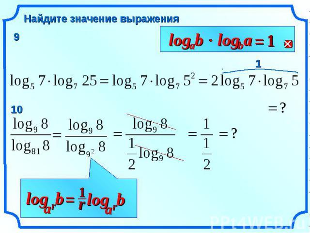 b a log a b log = 1 Найдите значение выражения 1 b r a log r 1 r b a log = 9 10