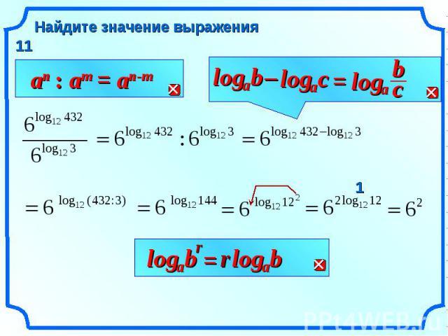 Найдите значение выражения an : am = an-m b a log – с a log = с a log b r b a log = r b a log 1 11