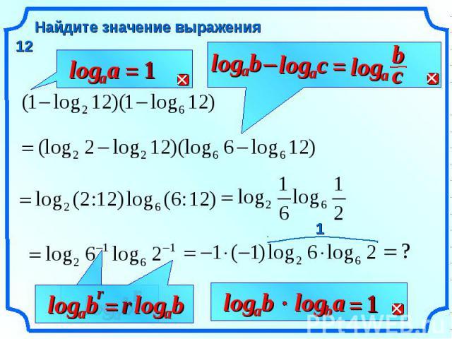 Найдите значение выражения 12 a a log = 1 b a log – с a log = с a log b r b a log r b a log = r b a log b a log a b log = 1 1