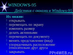 WINDOWS-95 Действия с окнами в Windows-95 Их можно: открывать перемещать по экра