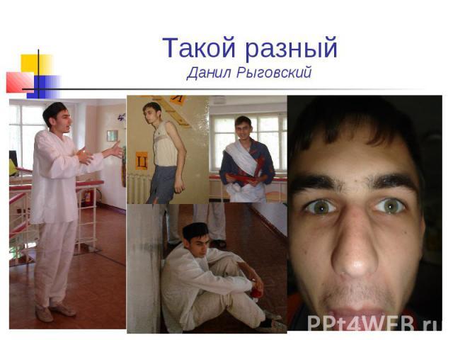 Такой разный Данил Рыговский