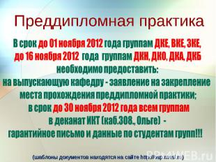 (шаблоны документов находятся на сайте http://osp.mesi.ru)