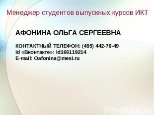 Менеджер студентов выпускных курсов ИКТ АФОНИНА ОЛЬГА СЕРГЕЕВНА КОНТАКТНЫЙ ТЕЛЕФ