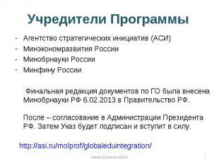 Учредители Программы Агентство стратегических инициатив (АСИ) Минэкономразвития