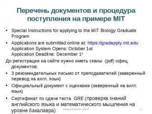 Перечень документов и процедура поступления на примере MIT Special Instructions