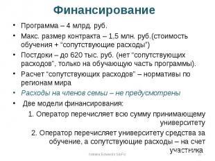 Финансирование Программа – 4 млрд. руб. Макс. размер контракта – 1,5 млн. руб.(с