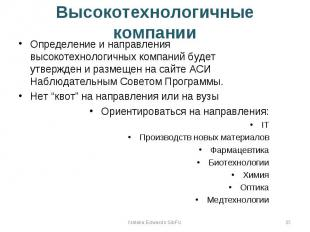 Высокотехнологичные компании Определение и направления высокотехнологичных компа