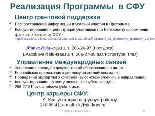 Реализация Программы в СФУ Центр грантовой поддержки: Распространение информации
