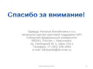 Эдвардс Наталья Михайловна к.п.н. начальник Центра грантовой поддержки НИЧ Сибир