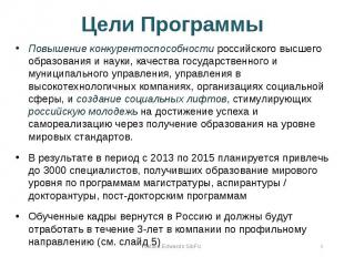 Цели Программы Повышение конкурентоспособности российского высшего образования и
