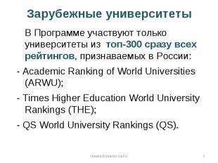 Зарубежные университеты В Программе участвуют только университеты из топ-300 сра