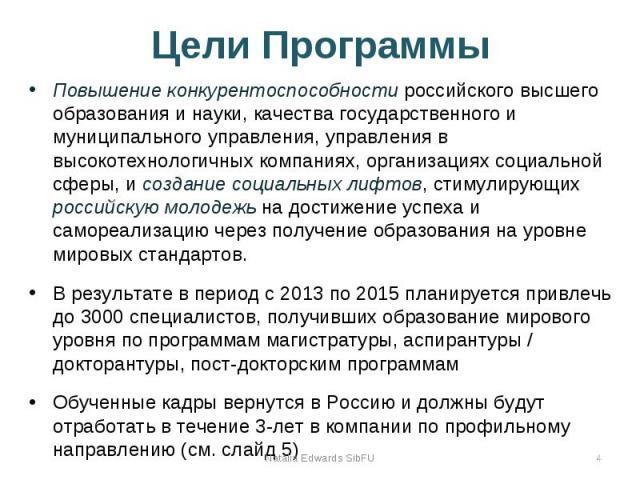 Цели Программы Повышение конкурентоспособности российского высшего образования и науки, качества государственного и муниципального управления, управления в высокотехнологичных компаниях, организациях социальной сферы, и создание социальных лифтов, с…