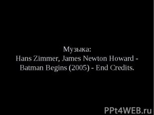 Музыка: Hans Zimmer, James Newton Howard - Batman Begins (2005) - End Credits.