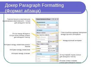 Докер Paragraph Formatting (Формат абзаца) Горизонтальное и вертикальное выравни