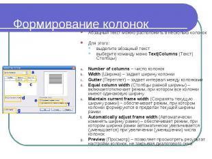 Формирование колонок Абзацный текст можно расположить в несколько колонок Для эт