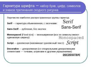 Перечислю наиболее распространенные группы гарнитур. Serif — гарнитура обыкновен