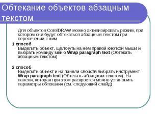Обтекание объектов абзацным текстом Для объектов CorelDRAW можно активизировать