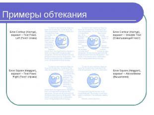 Примеры обтекания Блок Contour (Контур), вариант – Text Flows Left (Текст слева)