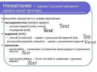 Начертание – вариант рисунка наборного шрифта одной гарнитуры Начертание определ