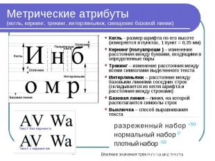 Влияние значения трекинга на вид текста Метрические атрибуты (кегль, кернинг, тр