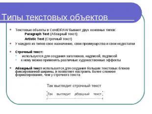 Типы текстовых объектов Текстовые объекты в CorelDRAW бывают двух основных типов