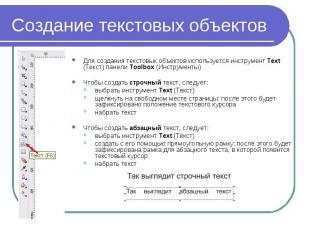 Создание текстовых объектов Для создания текстовых объектов используется инструм