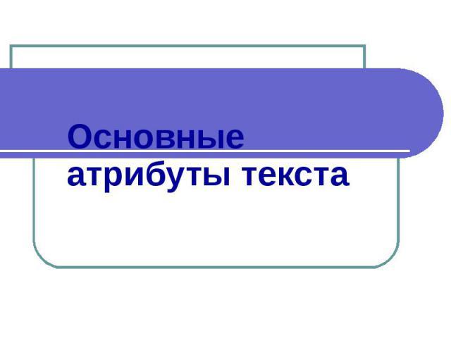 CorelDRAW X4 Основные атрибуты текста