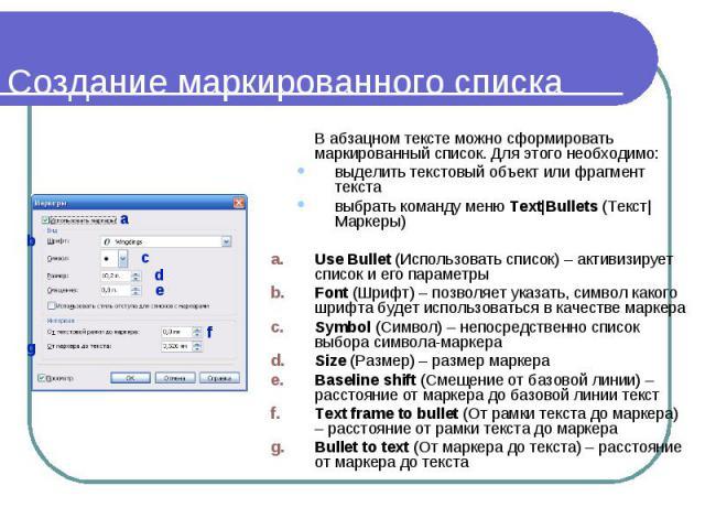 Создание маркированного списка В абзацном тексте можно сформировать маркированный список. Для этого необходимо: выделить текстовый объект или фрагмент текста выбрать команду меню Text|Bullets (Текст|Маркеры) Use Bullet (Использовать список) – активи…