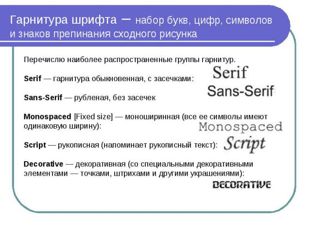 Перечислю наиболее распространенные группы гарнитур. Serif — гарнитура обыкновенная, с засечками: Sans-Serif — рубленая, без засечек Monospaced [Fixed size] — моноширинная (все ее символы имеют одинаковую ширину): Script — рукописная (напоминает рук…