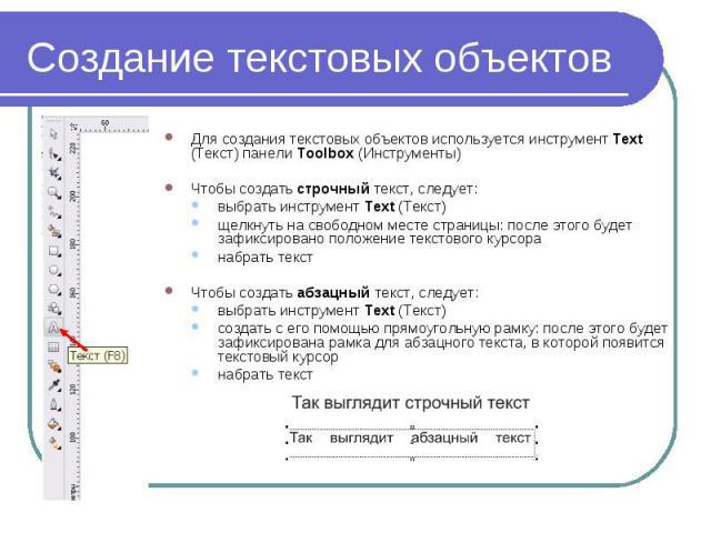 Создание текстовых объектов Для создания текстовых объектов используется инструмент Text (Текст) панели Toolbox (Инструменты) Чтобы создать строчный текст, следует: выбрать инструмент Text (Текст) щелкнуть на свободном месте страницы: после этого бу…