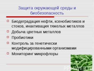 Защита окружающей среды и биобезопасность Биодеградация нефти, ксенобиотиков и с