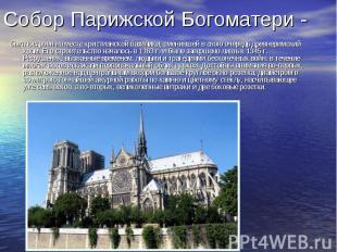 Собор Парижской Богоматери - был построен на месте христианской базилики, сменив