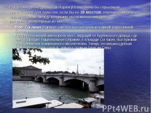 Разделяющая на две части Париж р.Сена была бы серьезным препятствием для туристо