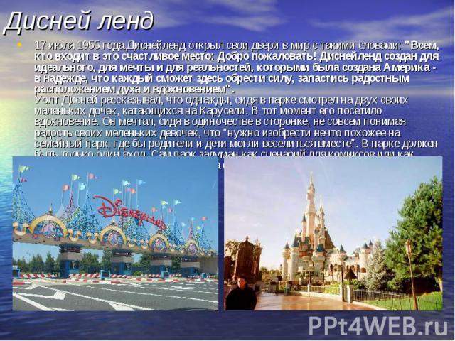 Дисней ленд 17 июля 1955 года Диснейленд открыл свои двери в мир с такими словами: \