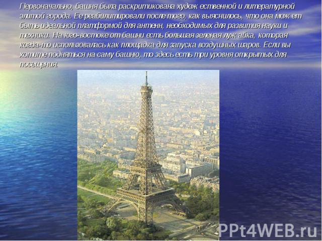 Первоначально, башня была раскритикована художественной и литературной элитой города. Ее реабилитировали после того, как выяснилось, что она может быть идеальной платформой для антенн, необходимых для развития науки и техники. На юго-востоке от башн…