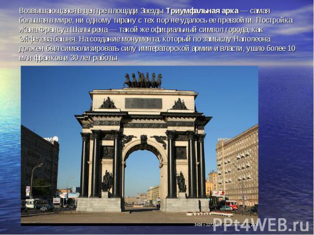 Возвышающаяся в центре площади Звезды Триумфальная арка — самая большая в мире, ни одному тирану с тех пор не удалось ее превзойти. Постройка Жана Франсуа Шальгрена — такой же официальный символ города, как Эйфелева башня. На создание монумента, кот…
